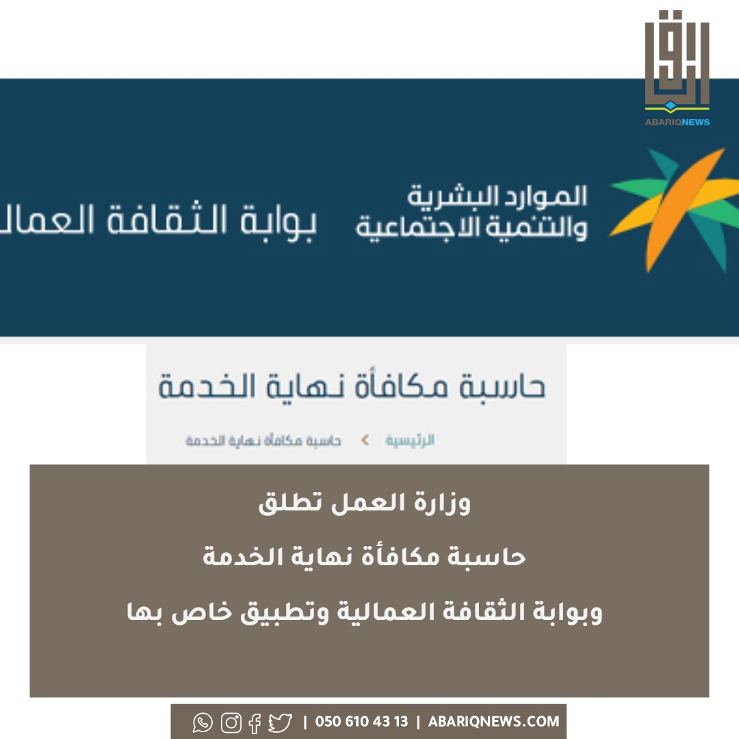 وزارة العمل تطلق حاسبة مكافأة نهاية الخدمة وبوابة الثقافة العمالية وتطبيق خاص بها برودكاست أبارق