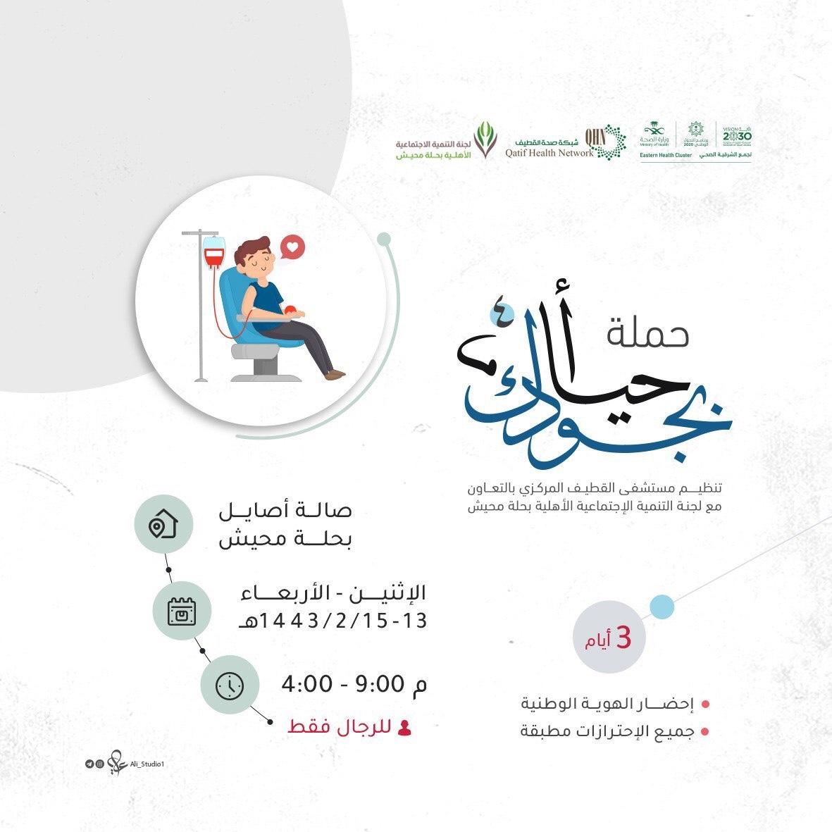 "Photo of ""بجودك أحيا 4"" تحتضن المتبرعين بالدم 3 أيام"