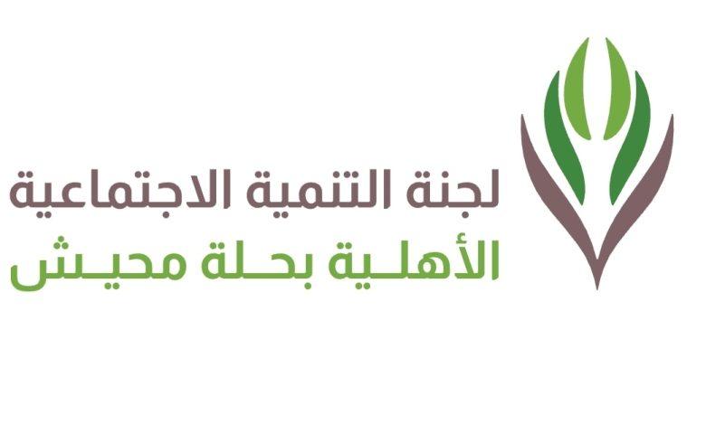 Photo of (العصر الذهبي لتنمية حلة محيش)