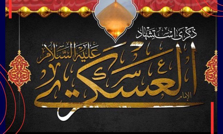 Photo of جدول مجالس ذكرى إستشهاد الإمام الحسن العسكري عليه السلام