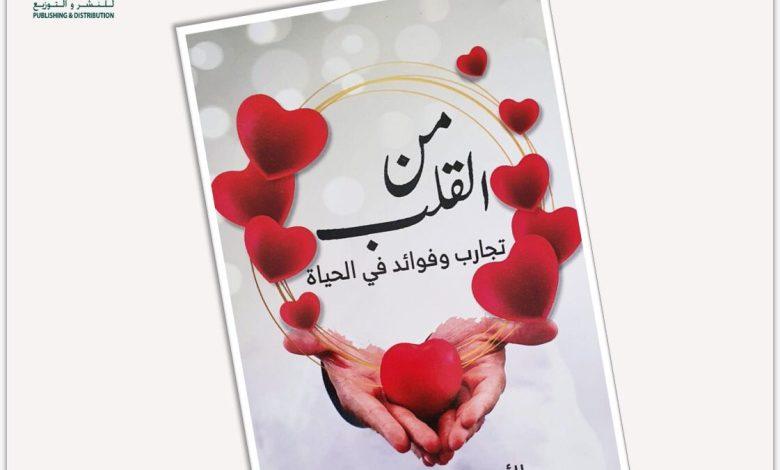 Photo of كتاب من القلب(تجارب وفوائد في الحياة)