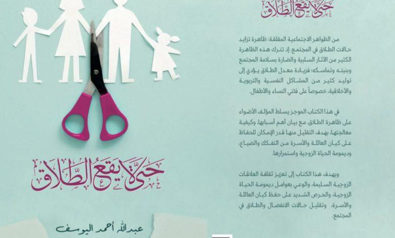 Photo of ظاهرة الطلاق وما بعده: أسباب الوقوع ومقتضيات الإحسان