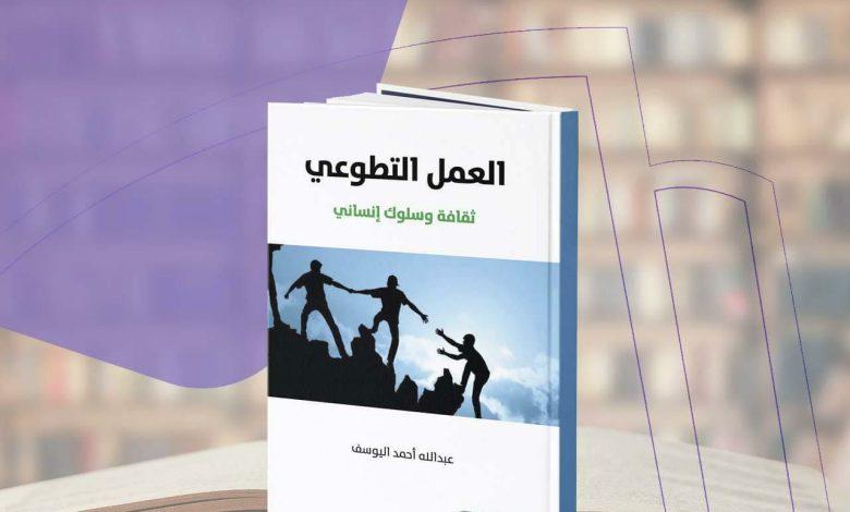Photo of صدور كتاب: «العمل التطوعي: ثقافة وسلوك إنساني» للشيخ اليوسف