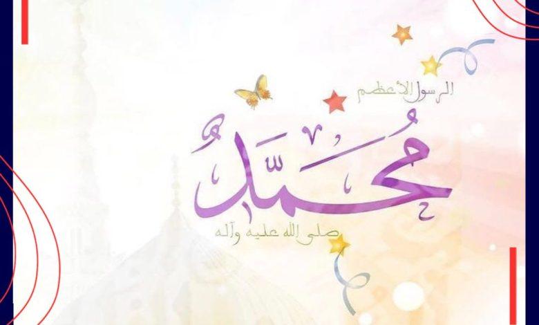 Photo of جدول مجالس إحياء ذكرى ميلاد الرسول الأكرم صلى الله عليه وآله