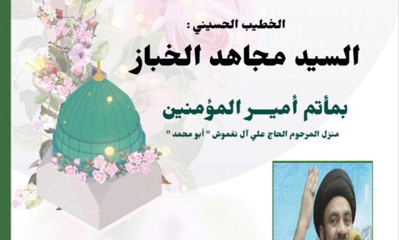 Photo of يدعوكم مأتم أمير المؤمنينلإحيـاء مولد الرسول الأعظم وحفيده الإمام الصادق