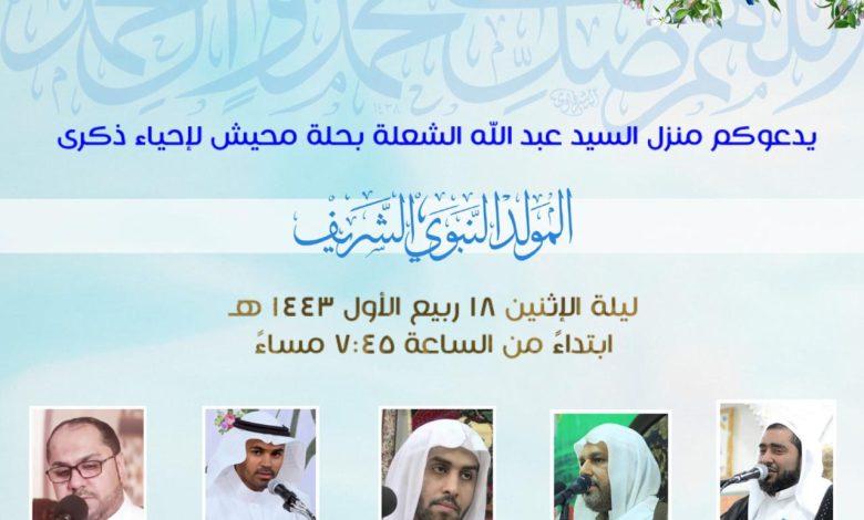 Photo of الإحتفال بالمولد النبوي الشريف بمنزل السيد عبد الله الشعلة