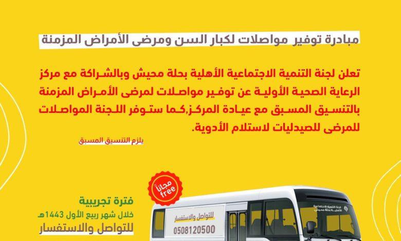 Photo of لجنة التنمية تطلق مبادرة توفير المواصلات لكبار السن للمركز الصحي والصيدليات