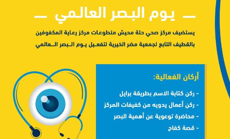 Photo of دعوة لحضور فعالية يوم البصر العالمي بمركز صحي حلة محيش